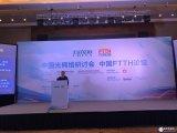 韦乐平:光纤、光模块和高速光接入网系统5G时代的三大受益者