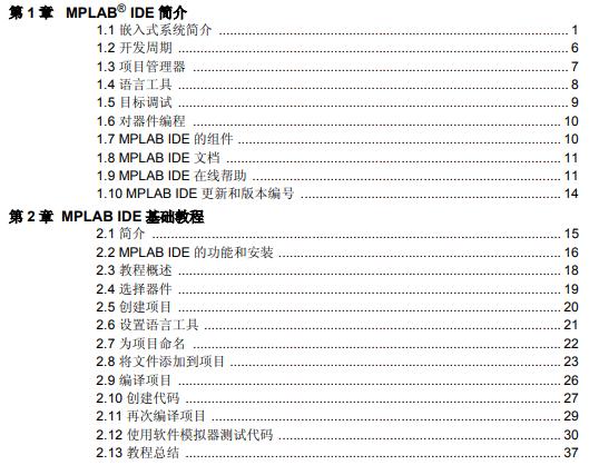 MPLAB IDE简介和MPLAB IDE基础教程的详细中文资料概述