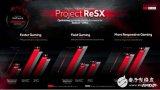 ReSX Radeon驱动给游戏带来了畅通无阻的极致体验
