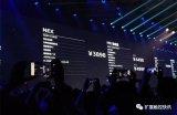 vivo发布了一款重磅级旗舰手机vivo NEX