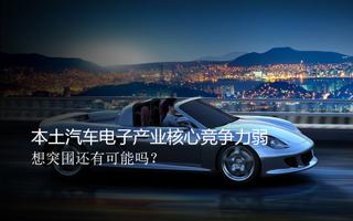本土汽车电子产业核心竞争力弱,想突围还有可能吗?
