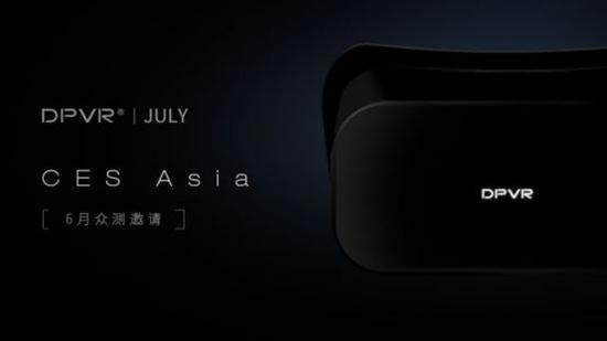 【CES asia2018】大朋推出DPVR神秘新品