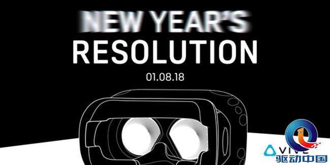 【CES 2018】HTC将推出一款支持8K分辨率的新款VR头显