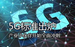 【晚间三分钟】:5G全球统一标准出炉;英特尔10nm工艺揭秘;周小川提示加密货币风险大