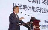 科技创新是制造业强大的基础,未来中国的半导体显示将成为全球第一