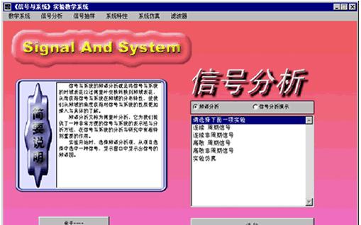 信號與系統五個實驗的詳細中文指導