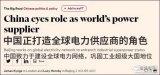 中国正打造全球电力供应商的角色