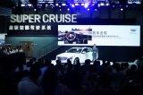 上汽通用汽车正式在国内发布凯迪拉克Super Cruise超级智能驾驶系统