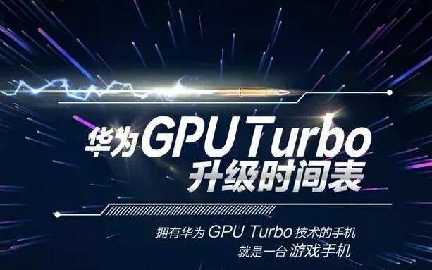 """华为P20上市2.5月销量突破600万 华为正式公布""""很吓人的技术""""推送时间表"""