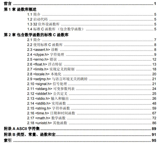 如何使用MPLAB C32语言开发工具为32位应用编写代码的详细资料概述