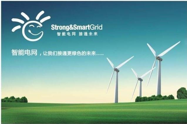 大功率电力电子技术对智能电网的重要性