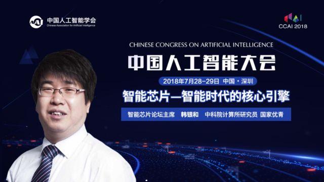 什么是智能芯片?智能芯片的兴起