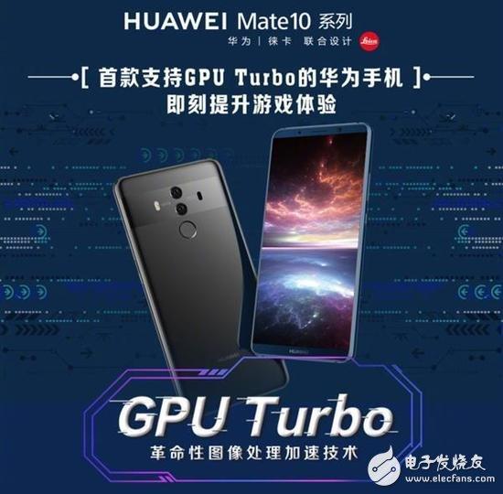 首款搭载GPU Turbo的华为手机!Mate 10系列再增值