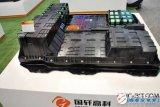 国轩高科宣布三元811电池预计2019年实现小批...