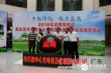 东莞市行政中心广场充电基础设施正式启用
