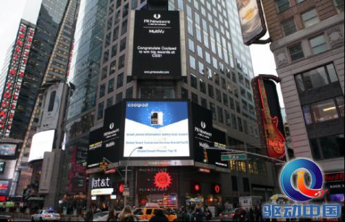 【回顾往年CES】酷派登上纽约时代广场大屏幕,斩获IDG三项大奖
