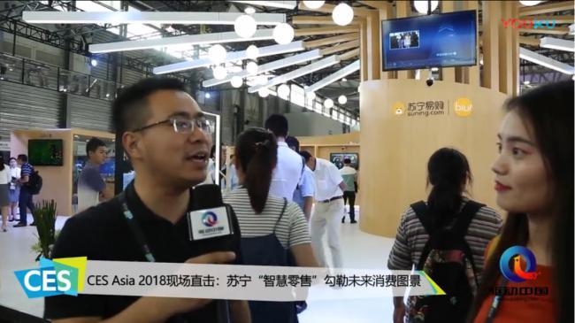 【CES Asia 2018】苏宁携众多黑科技惊艳亮相