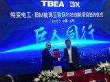 IBM与特变电工签订了能源互联网科技创新项目