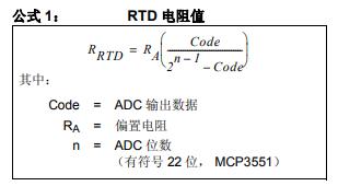 如何用一个高分辨率ADC和两个电阻来按比例测量RTD的电阻详细概述