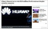华为赢得西澳重要通讯工程竞标,总价值高达1.2亿澳元