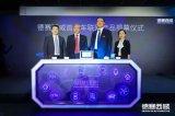 德赛西威正式发布车联网战略,力争在2020年实现打造百万级用户平台