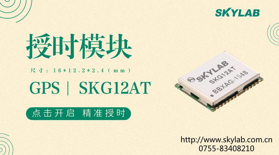 介绍一款高精度GPS授时模块SKG12AT