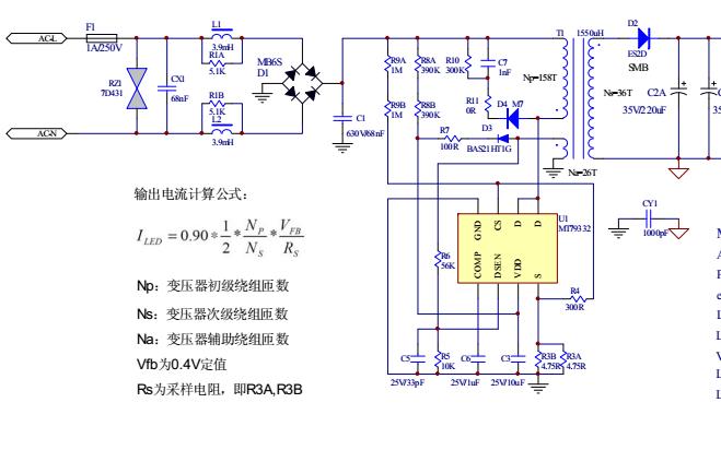 MT79332变压器的介绍计算和驱动评估板的详细资料概述