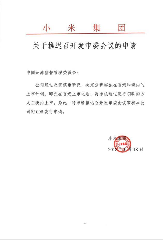 小米分步实施香港和境内的上市计划,CDR暂缓审核