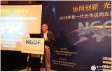 2018年新一代光传送网发展论坛long88.vip龙8国际研讨会,聚焦热点应用和重点long88.vip龙8国际