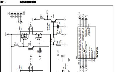 三相无刷直流电机的详细中文资料概述免费下载
