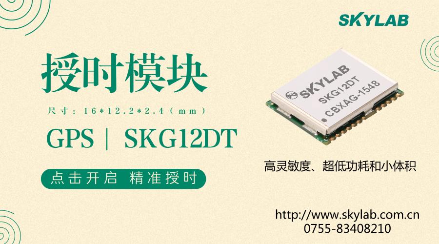 介绍一款高性能北斗授时模块SKG12DT