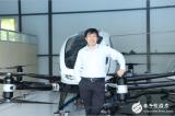 亿航:成立业内第一个无人机编队试点,实现常态化表...