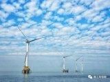 海上风电发展前景可期 或将成为风力发电增长新动力