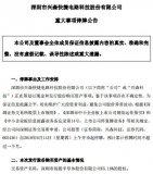 兴森科技欲收购锐骏半导体65.16%股权而暂停牌