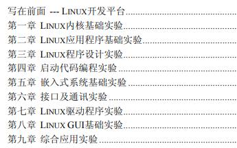 Embest EduKit2410 平台的ARM920T Linux实验系统的用户手册详细概述