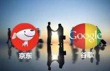 谷歌将以5.5亿美元现金投资京东,占京东约1%的股权