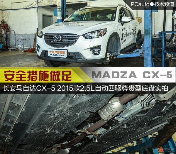 全方面解读长安马自达CX-5底盘