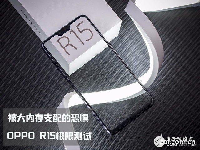 OPPO R15运行内存测试:完全可以满足用户的重度使用需求