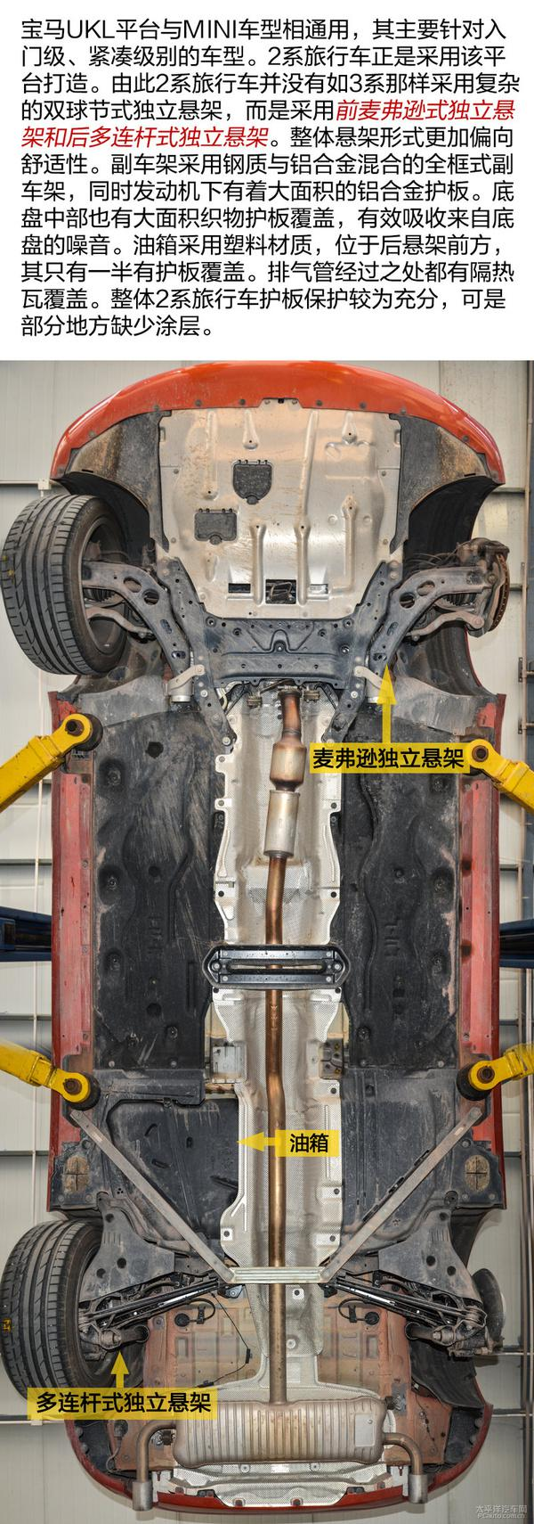 这是基于宝马ukl平台,采用横置发动机和前轮驱动转向的布置,整体感觉