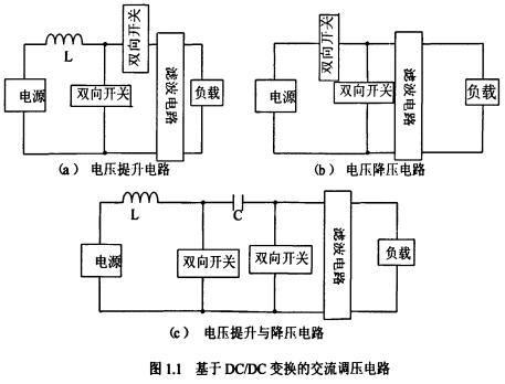 PWM交流调压变换拓扑结构电路的详细中文资料概述