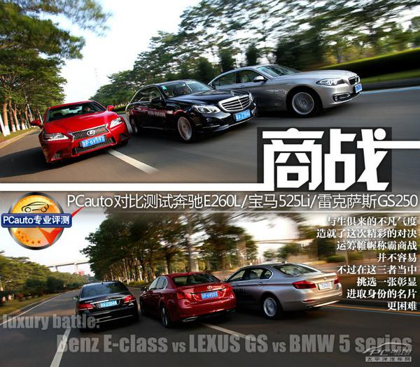 三台车都不乏稳重和豪华的特质,奔驰E级/宝马5系/雷克萨斯GS这三款车谁更好?