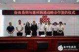 好房易购与中国联通合作,共创智慧社区