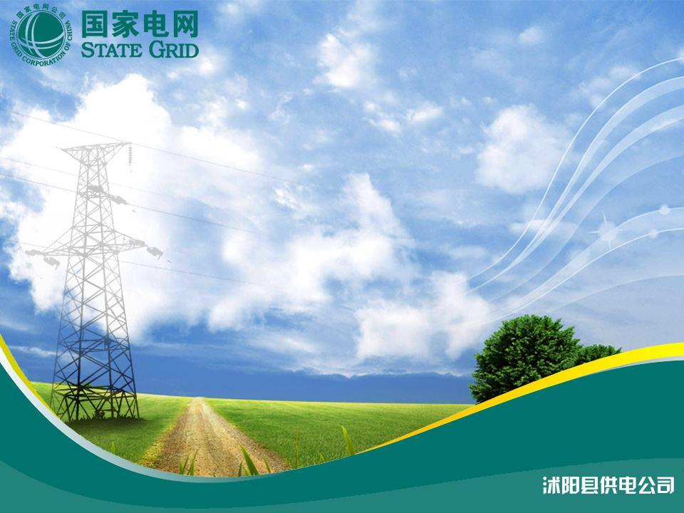 """国家电网公司主动发展""""互联网 +""""技术,打造供电..."""