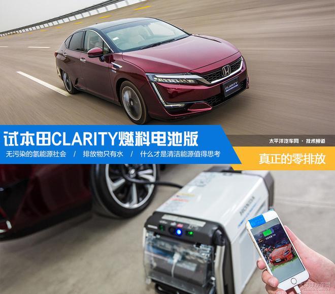 本田CLARITY燃料电池版上手体验评测