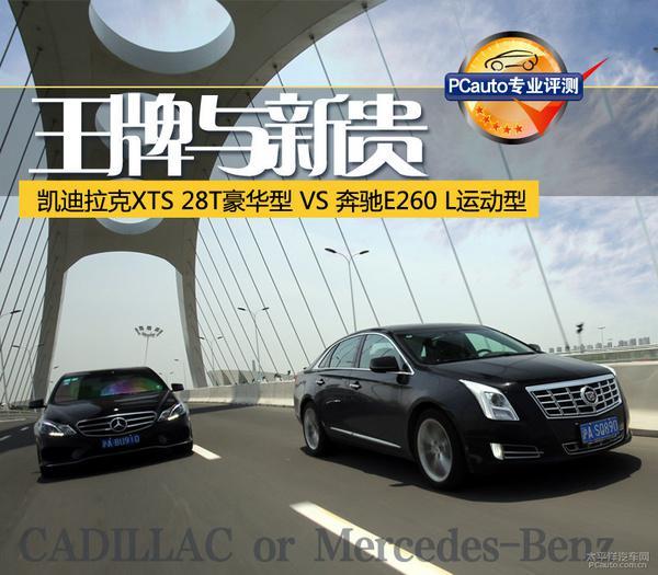 XTS豪华型与E260 L运动型该如何选择?
