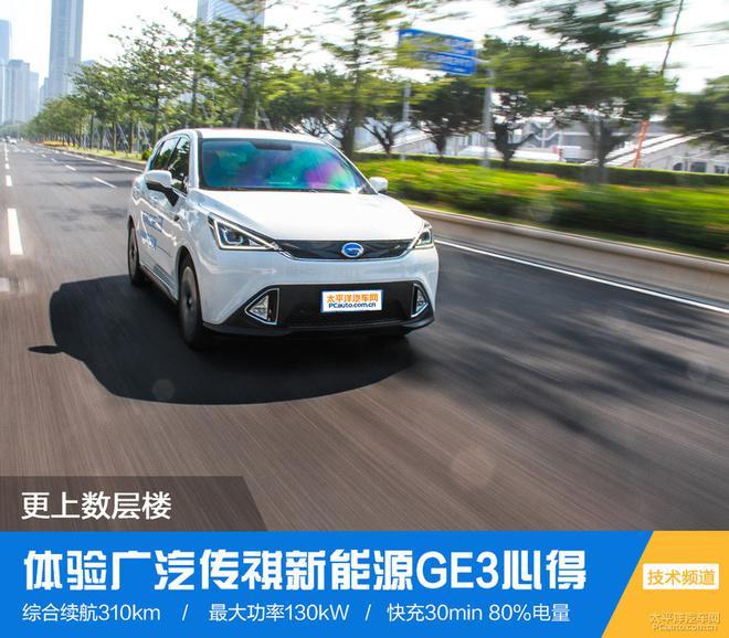 广汽传祺新能源GE3上手体验评测