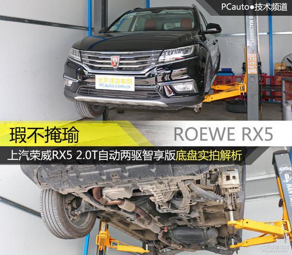 深度解析上汽荣威RX5底盘