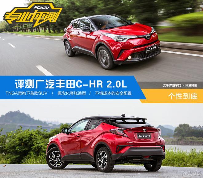 全方面评测广汽丰田C-HR 2.0L