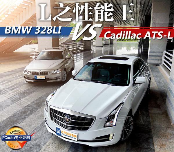 豪华入门级轿车之争,凯迪拉克ATS-L与宝马328Li哪个更好?