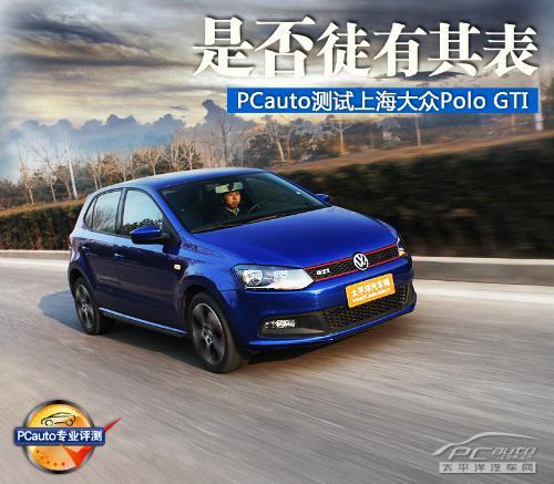 全方位测评上海大众Polo GTI